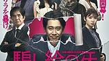 オールスターキャスト演じるクセモノ大集結!映画『騙し絵の牙』超豪華第2弾ポスタービジュアル登場!
