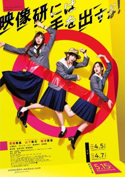 飛鳥、山下、梅澤の電撃3人娘が歌う新曲とは!?『映像研には手を出すな!』映画&ドラマ主題歌ダブル解禁!