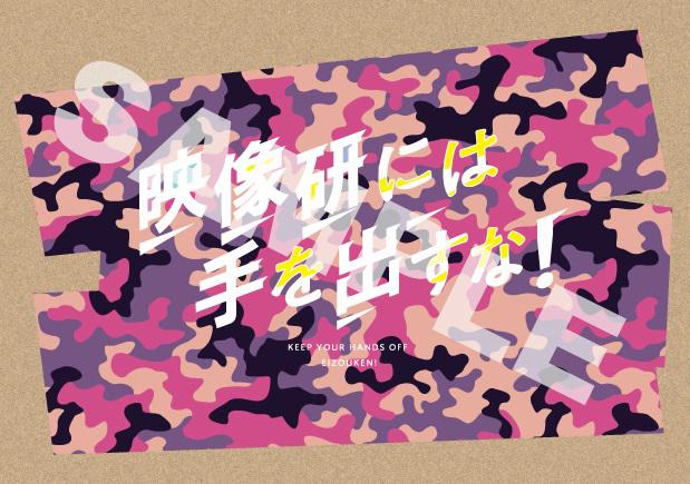 乃木坂46メンバーが最強の世界へ!映画『映像研には手を出すな!』待望の映像初解禁!!最新ポスター&前売券&特典情報も!