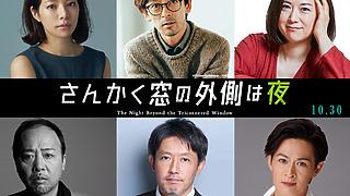 映画『さんかく窓の外側は夜』滝藤賢一、和久井映見ら追加キャスト解禁!