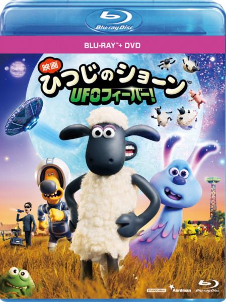 映画『ひつじのショーン UFOフィーバー!』DVD・BD発売、デジタル配信開始!