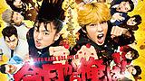 映画『今日から俺は!!劇場版』最新ビジュアル&超絶怒涛のアクション、爆笑必至の予告編も解禁!