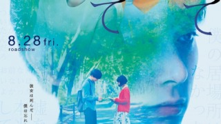 吉沢亮×杉咲花w主演の映画『青くて痛くて脆い』BLUE ENCOUNTが主題歌を担当!追加キャストも解禁!