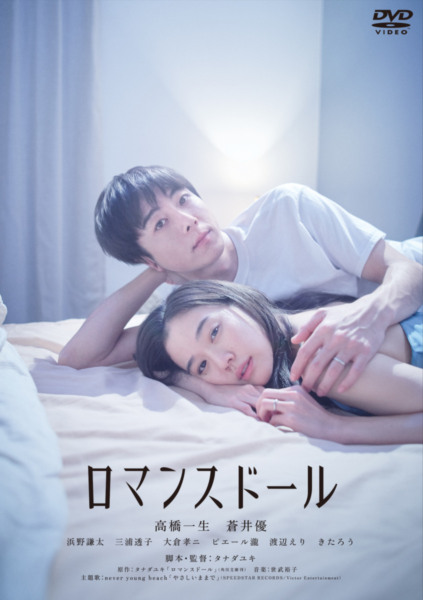 高橋一生×蒼井優 映画『ロマンスドール』Blu-ray&DVDが7月3日発売決定!コメント映像も公開!