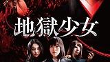 玉城ティナ、童謡歌唱に大苦戦?!映画『地獄少女』キャストのインタビュー&メイキング映像一部公開!