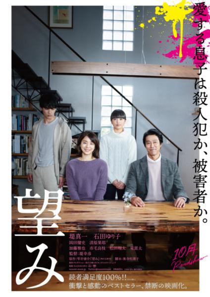 映画『望み』ティザービジュアル解禁&追加キャスト発表‼