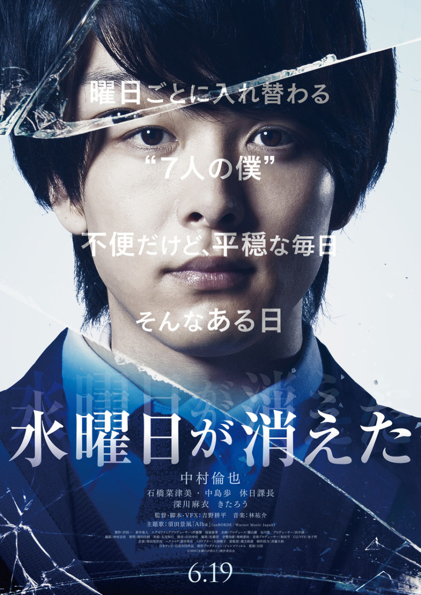 映画『水曜日が消えた』新たな公開日は6月19日(金)に!主題歌「Alba」MV解禁!!