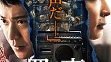 小栗旬×星野源 映画『罪の声』待望の実写化!ビジュアル&特報映像が解禁!運命が交錯する二人をとりまく実力派新キャスト10名発表!