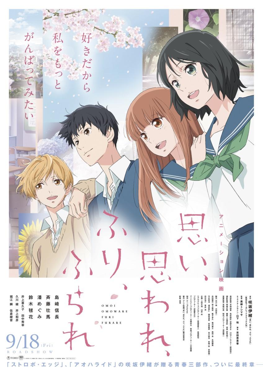 アニメーション映画『思い、思われ、ふり、ふられ』新公開日決定!!キャスト、監督、咲坂先生よりコメントも到着!