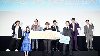 01_映画「弱虫ペダル」0815舞台挨拶イベント