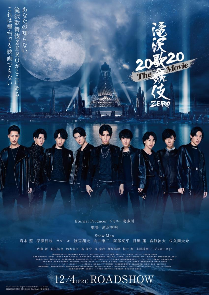 『滝沢歌舞伎 ZERO 2020 The Movie』全国映画館で12/4公開&ポスタービジュアル初解禁!