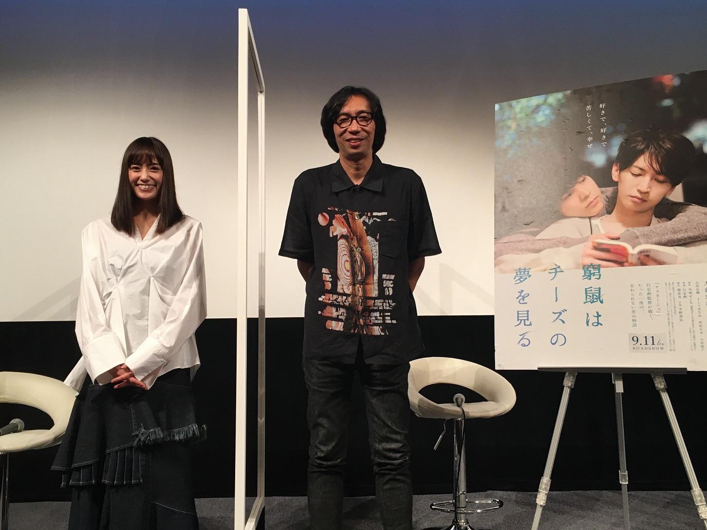 映画『窮鼠はチーズの夢を見る』吉田志織も成田凌の可愛さに胸キュン♡夏休み限定イベントレポート!