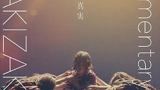 映画『僕たちの嘘と真実 DOCUMENTARY of 欅坂46』新公開日決定&最新映像含む 新予告編解禁!ファン待望の前売券・劇場特典情報も!