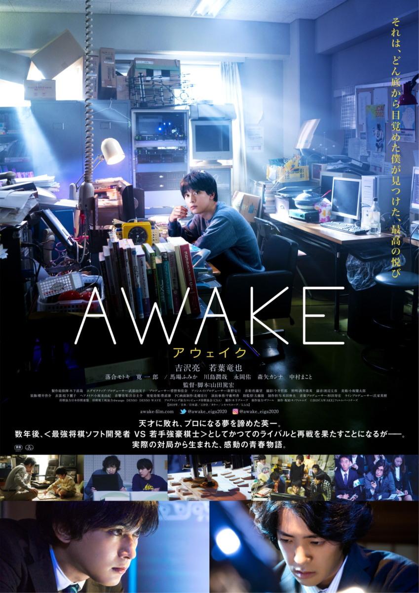 映画『AWAKE』吉沢亮、薄暗い部室で静かな情熱を燃やす!? 夢をあきらめた男の成長物語を予感させるポスタービジュアル解禁!