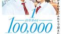 本ポスター_『10万分の1』
