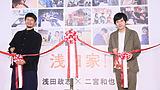 二宮和也も大満足!映画『浅田家!』オンライン写真展オープニングセレモニー実施!