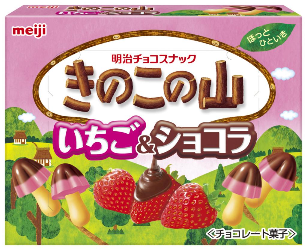 きのこの山いちご&ショコラ