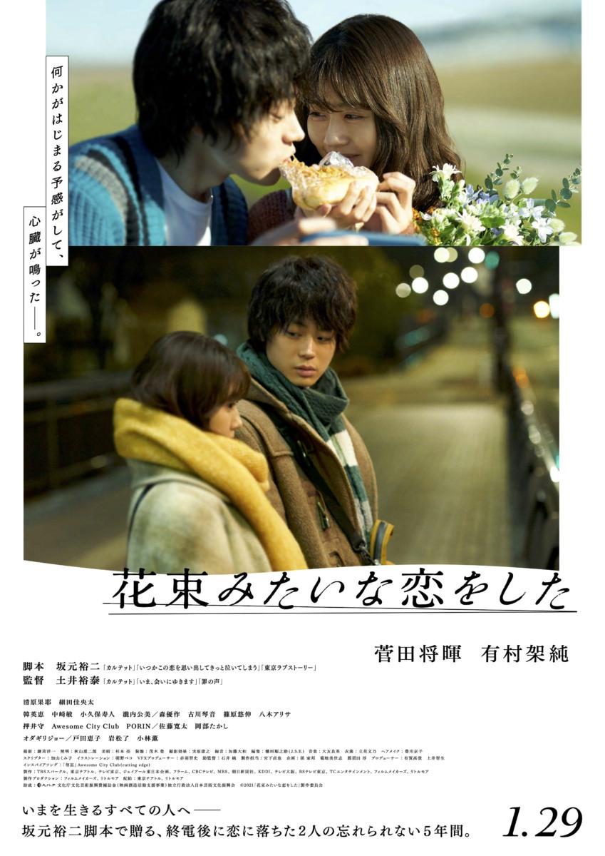 『花束みたいな恋をした』本ポスター