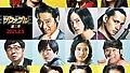岡田准一主演 映画『ザ・ファブル 第二章』公開日は2021年2月5日に決定&追加キャスト解禁!