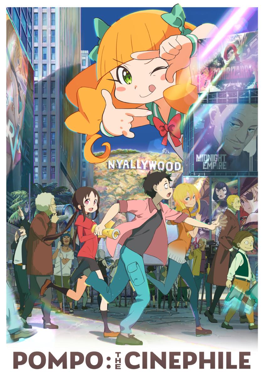 全映画ファン必見のWeb漫画「映画大好きポンポさん」が劇場版アニメに!特報、キービジュアル、スタッフコメント解禁!