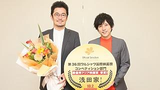 映画『浅田家!』 邦画史上初、ワルシャワ国際映画祭最優秀アジア映画賞受賞!二宮和也と中野量太のコメントも!