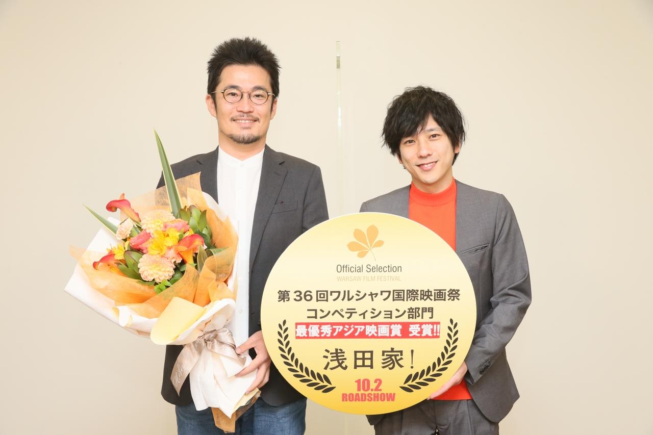 『浅田家!』ワルシャワ国際映画祭最優秀アジア賞受賞①