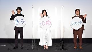 映画『きみの瞳が問いかけている』吉高由里子と横浜流星がそれぞれの想いを全国へと発信!公開記念舞台挨拶オフィシャルレポート!