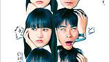 映画『まともじゃないのは君も一緒』成田凌、清原果耶のこれまで観たことがない2人の斬新キービジュアル&特報映像解禁が解禁!