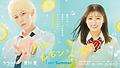 ラウール(Snow Man)主演♥実写映画版『ハニーレモンソーダ』よりキービジュアル解禁!