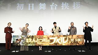『映画 えんとつ町のプペル』豪華声優陣が登壇!初日舞台挨拶オフィシャルレポート