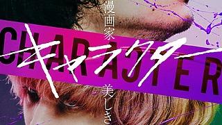 映画『キャラクター』主演 菅田将暉(未熟な漫画家) × FUKASE(美しき異常者)(SEKAI NO OWARI) 相まみえるはずない二人が出会い、事件となる!