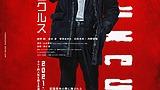 成田凌、岸井ゆきの出演決定!映画『ホムンクルス』メインキャスト情報&ティザーポスター&特報映像解禁!!