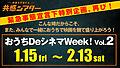 昨年大好評を博した緊急事態宣言下の特別企画を再び!こんな時だからこそ日本全国の映画ファンと熱く盛り上がります!【おうちDeシネマWeek! Vol.2】 開催決定!!