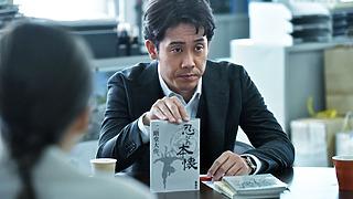 映画『騙し絵の牙』今度の大泉洋は、ボヤきません! 大泉洋に、日本中がダマされる!?インタビュー映像、新・場面写真 解禁!