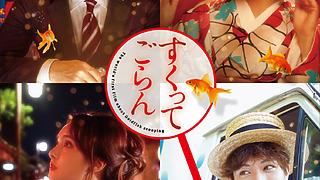 映画『すくってごらん』優雅で華麗なキャラクターポスター公開!ムビチケは原作者・大谷紀子先生の描き下ろし!