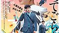 映画『すくってごらん』歌と笑いがあふれてココロをすくう!予告編完成!!本ポスター・主題歌情報も解禁!
