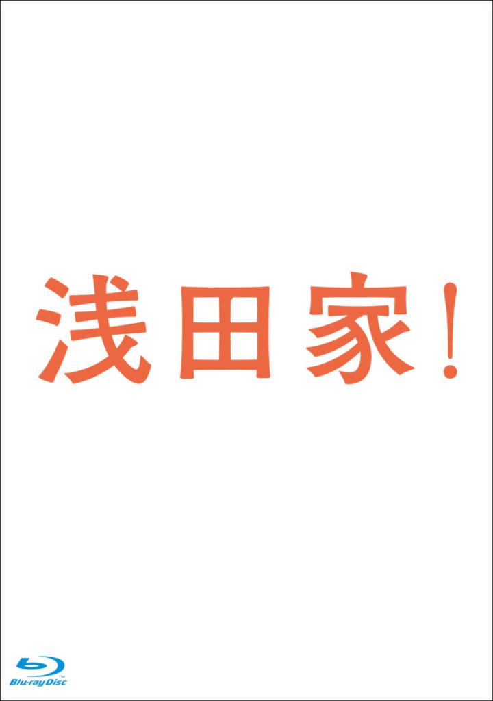 浅田家!ロゴBDジャケット