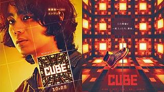 サスペンス映画の名作『CUBE』が菅田将暉主演ほか豪華俳優陣でリメイク♡特報ほか解禁!