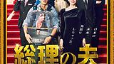田中圭&中谷美紀 内閣がスタート! 映画『総理の夫』追加キャスト発表、ポスタービジュアル・速報映像解禁、公開日は9月23日(木・祝)に決定!
