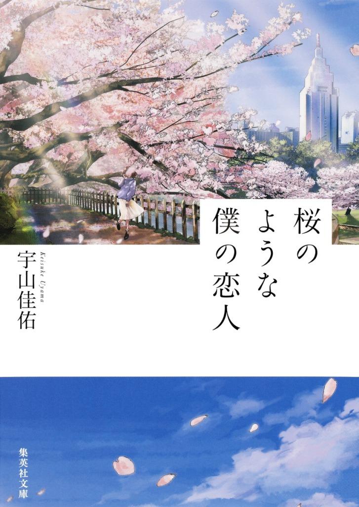桜のような僕の恋人_書影_※下記マルシー、クレジットの表記をお願いします ©宇山佳佑/集英社 【イラストレーション/LAL!ROLE】