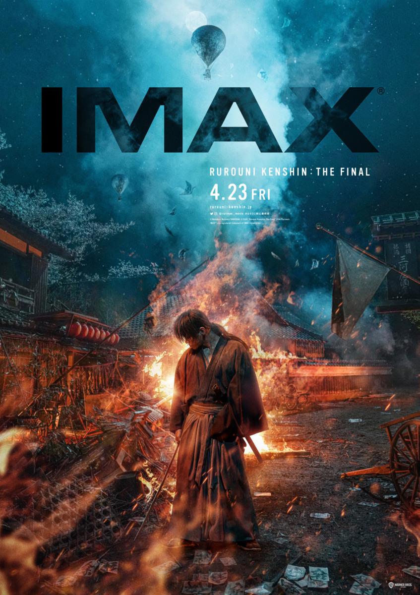 """映画『るろうに剣心 最終章 The Final』待望の本予告映像が劇場で初披露!""""究極のクライマックス""""を""""究極の映像""""で体感せよ! シリーズ初〈IMAX  /4DX/MX4D〉上映決定!"""