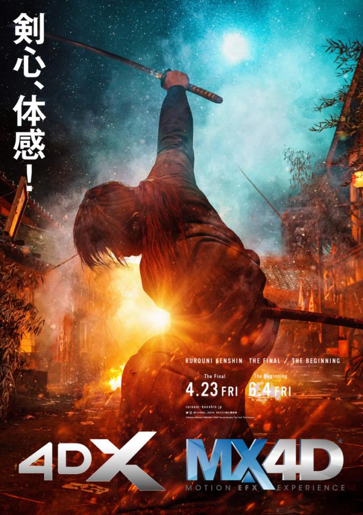 「4DX・MX4D」ポスター