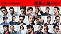 映画『孤狼の血 LEVEL2』特報映像&9人の追加キャスト解禁!!各キャストコメントも!