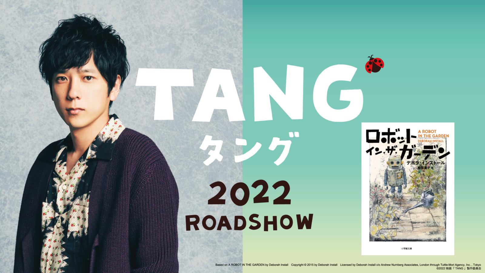 二宮和也 今度の共演は…不良品ロボット!?映画 『TANG タング』映画化&主演キャスト決定 !!