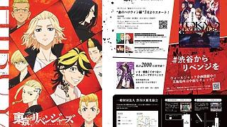 映画『東京リベンジャーズ』 SHIBUYA STREET MAP解禁!  渋谷で東リベの世界を楽しもう!
