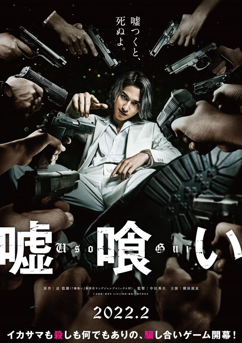 映画『嘘喰い』ティザービジュアル解禁!(横浜流星コメントあり)