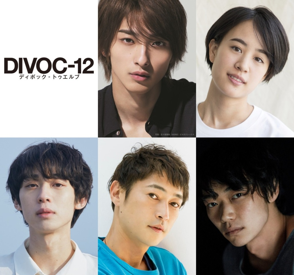 12人の映画監督が紡ぐ、12の物語。映画『DIVOC-12』横浜流星ら豪華キャスト陣&タイトルが解禁!