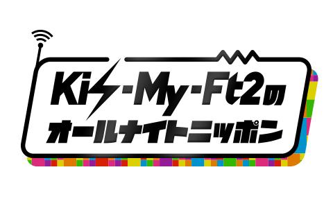 デビュー10周年を記念して、Kis-My-Ft2がオールナイトニッポンに帰ってくる! 『 Kis-My-Ft2 のオールナイトニッポン』ニッポン放送をキーステーションに全国36局ネットで、2021年8月3日(火)25時~オンエア!