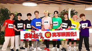 Snow Man主演!映画『おそ松さん』今、最も日本で新進気鋭の最強グループ 日本中を騒がせたクズでニートな最強の6つ子 最強コラボで実写映画化決定!