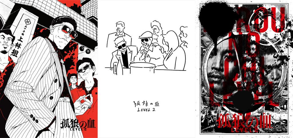 映画『孤狼の血 LEVEL2』現代アートとのコラボイラスト解禁!!